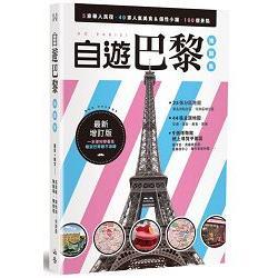 自遊巴黎地圖集(增訂版)