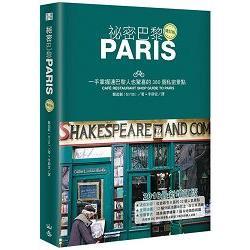 祕密巴黎(增訂版):一手掌握連巴黎人也驚喜的380個私密景點