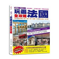 自助遊一本就GO!玩遍法國全攻略:巴黎18處熱門景點+36個必走藝術、訪古之旅,一本掌握美食、住宿、交通、購物的最新旅遊資訊