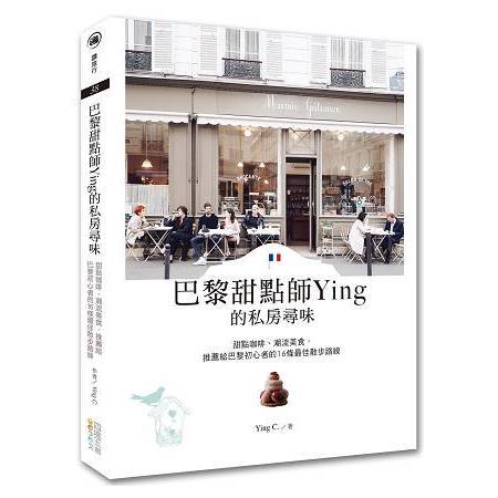 巴黎甜點師Ying的私房尋味