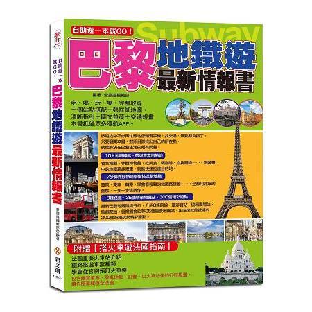 自助遊一本就GO!巴黎地鐵遊最新情報書