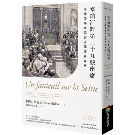 塞納河畔第二十九號座席 :  法蘭西學術院與法國四百年史 /