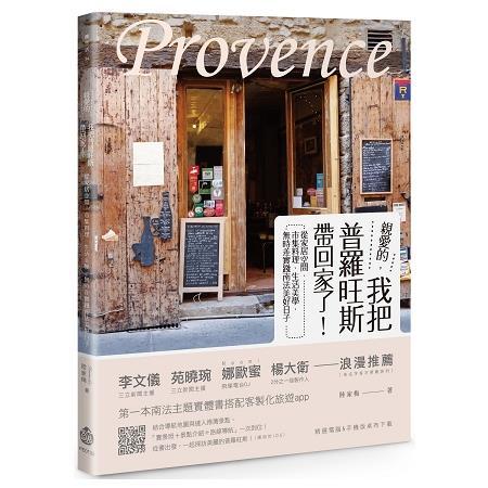 親愛的,我把普羅旺斯帶回家了!從家居空間、市集料理、生活美學, 無時差實踐南法美好日子