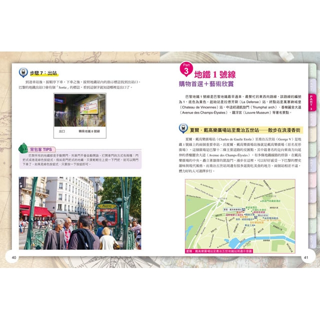 巴黎地鐵遊最新情報書(2019年升值版)