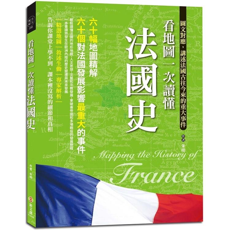 看地圖一次讀懂法國史:64幅地圖精解,60個對法國發展影響最重大