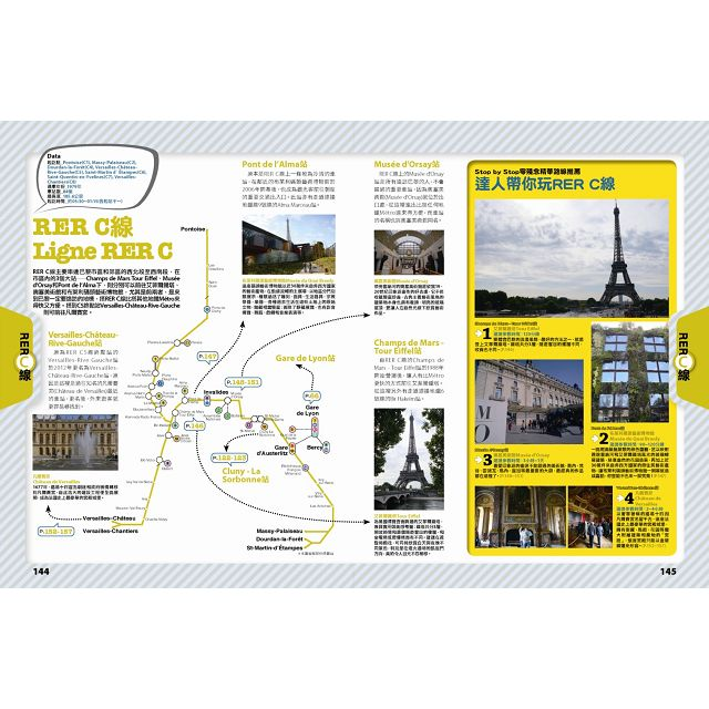 巴黎地鐵地圖快易通2019-2020