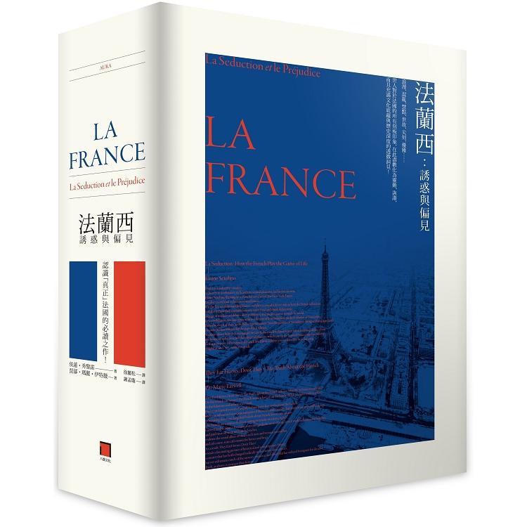 法蘭西:誘惑與偏見 (法式誘惑+偏見法國 雙書套組)