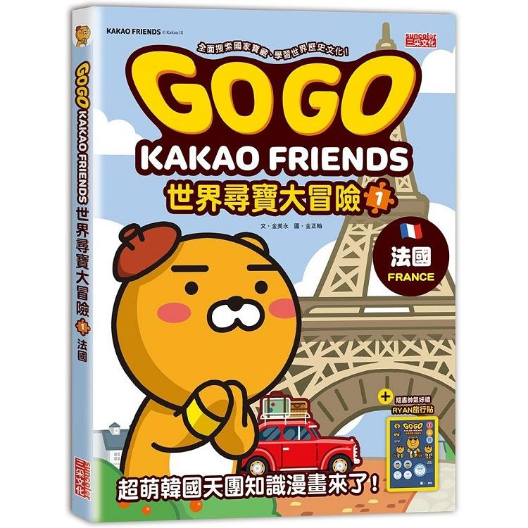 GOGO KAKAO FRIENDS世界尋寶大冒險1:法國