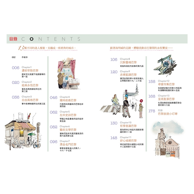 到巴黎尋找海明威:用手繪的溫度,帶你逛書店、啜咖啡館、閱讀作家故事,一場跨越時空的巴黎饗宴