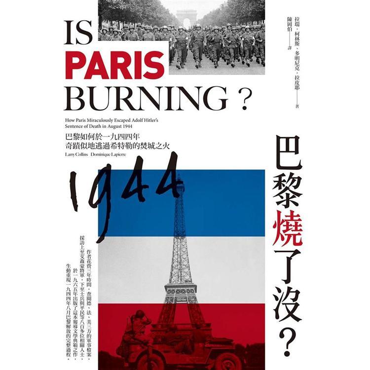 巴黎燒了沒?巴黎如何於一九四四年奇蹟似地逃過希特勒的焚城之火