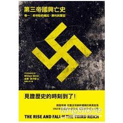 第三帝國興亡史卷一:希特勒的崛起、勝利與鞏固