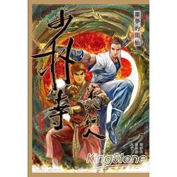 少林寺第八銅人(漫畫版)(卷04)噩夢的開始