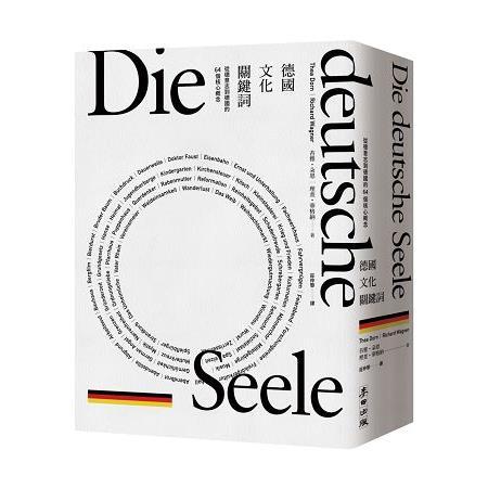 德國文化關鍵詞 :  從德意志到德國的64個核心概念 /