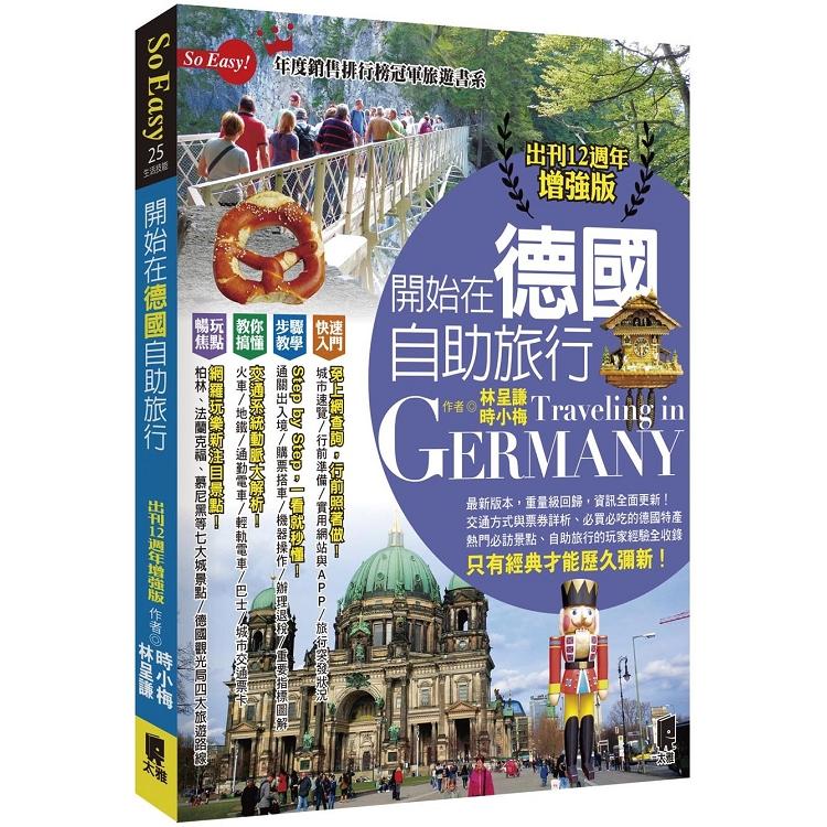 開始在德國自助旅行 (評分 : 8分),另開新視窗