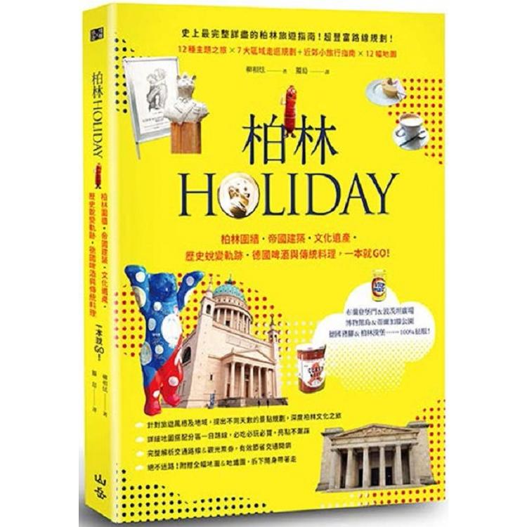 柏林HOLIDAY:柏林圍牆.帝國建築.文化遺產.歷史蛻變軌跡,德國啤酒與傳統料理,一本就GO!(附可拆