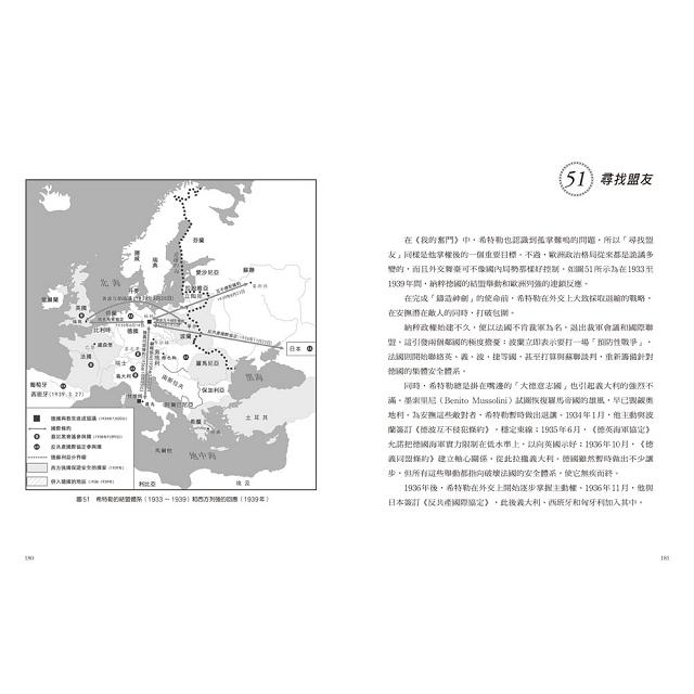 看地圖一次讀懂德國史
