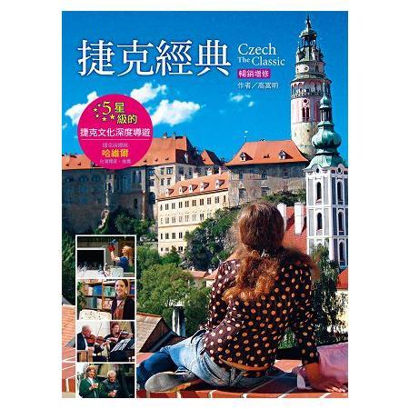 捷克經典:5星級的捷克文化深度導遊(暢銷增修版)