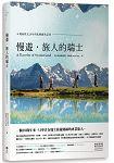 慢遊‧旅人的瑞士:瑞旅教父20年的私路線筆記書
