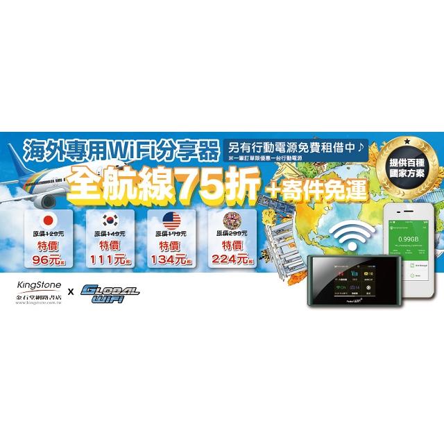 送【GLOBAL WiFi】75折價券