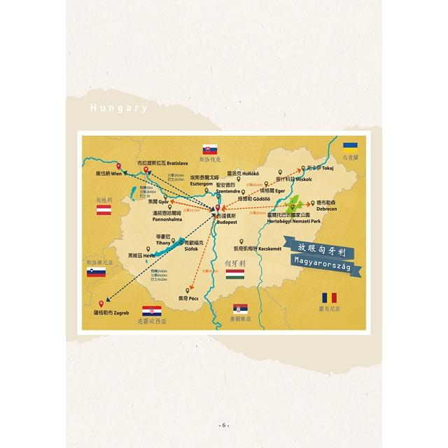 匈牙利旅圖攻略:布達佩斯×16座大城小鎮