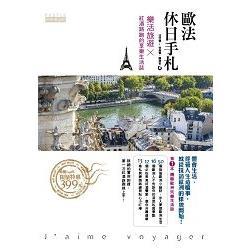 歐法休日手札:樂活旅遊X紅酒路跑的享樂生活誌