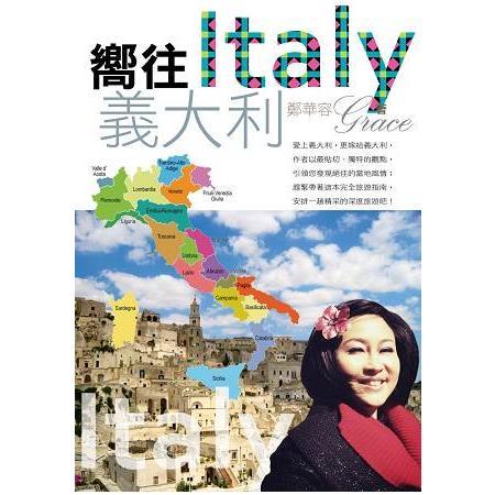 嚮往義大利 =  Italy /