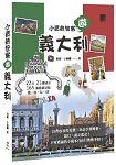 小資背包客遊義大利: 22天21 個城市165 個推薦景點徹底玩透
