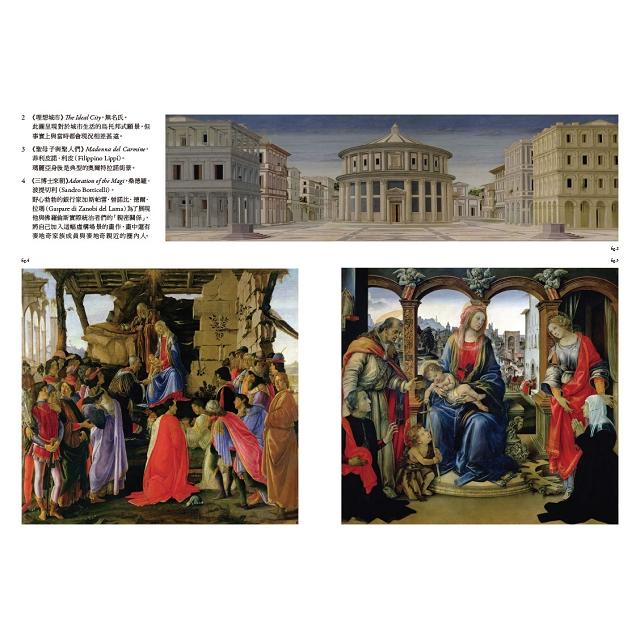 文藝復興並不美:那個蒙娜麗莎只好微笑的荒淫與名畫年代