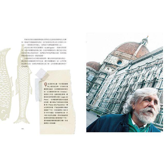 如果,你來佛羅倫斯:漫步在天堂美食與文藝復興之間