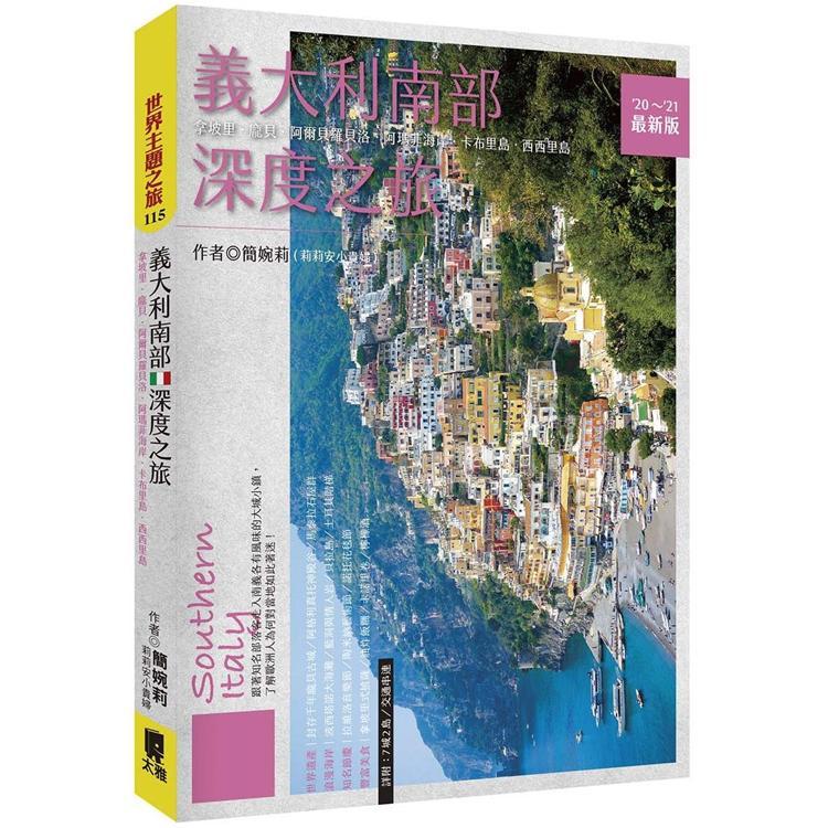 義大利南部深度之旅(``20~``21最新版)