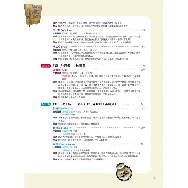 葡萄牙旅圖攻略:里斯本×波爾圖×科英布拉×埃武拉×吉馬良斯×辛特拉×奧比多斯×布拉加