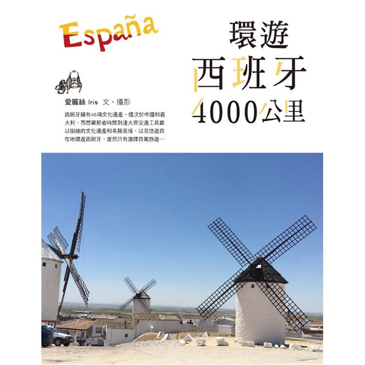 環遊西班牙4000公里