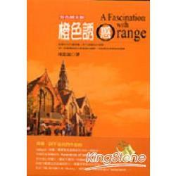橙色誘惑(彩色圖文版)
