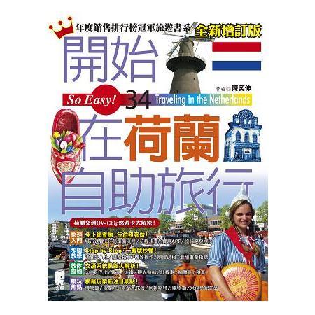 開始在荷蘭自助旅行(全新增訂版)