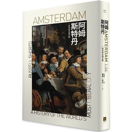阿姆斯特丹:一座自由主義之都