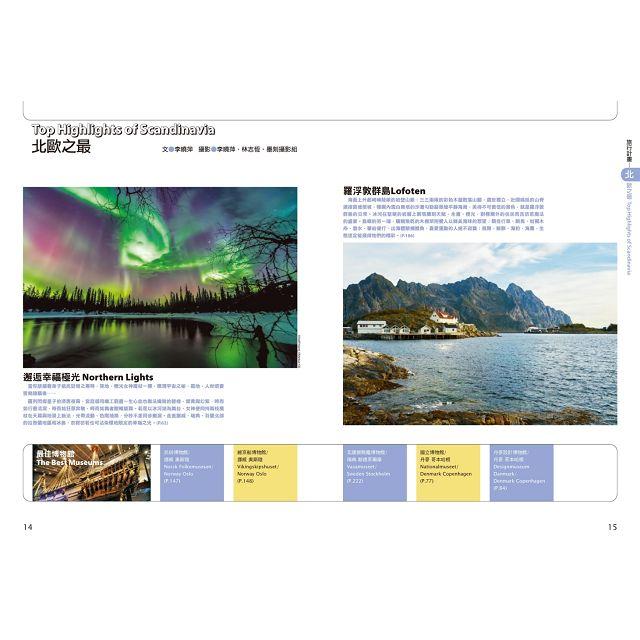 北歐:丹麥‧挪威‧瑞典‧芬蘭‧冰島