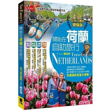 開始在荷蘭自助旅行-出刊10週年增強版