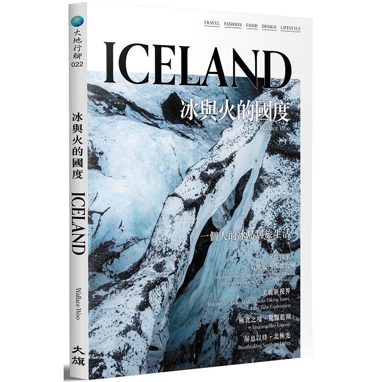 冰與火的國度 ICELAND(全新修訂版)