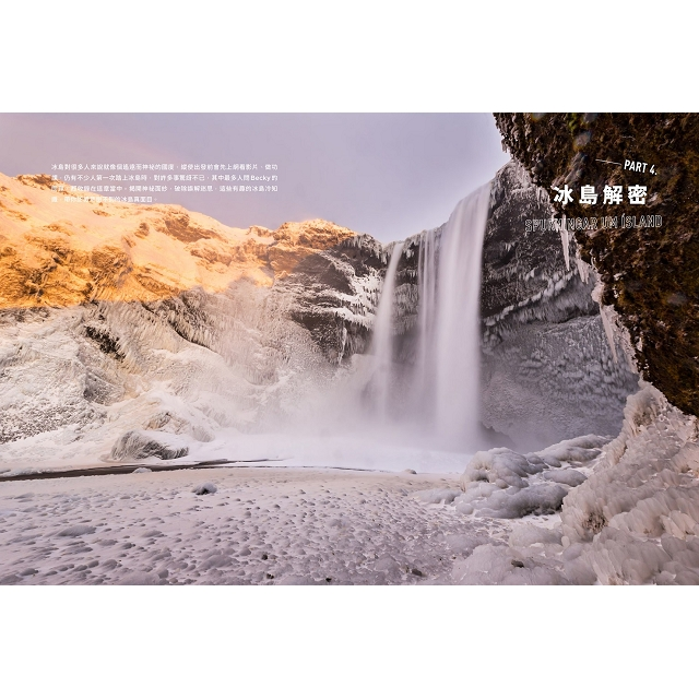曬冰島 UNLOCK ICELAND:住在冰島才知道的70個迷人小事、小店、小旅行