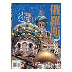 俄羅斯(2004年版)
