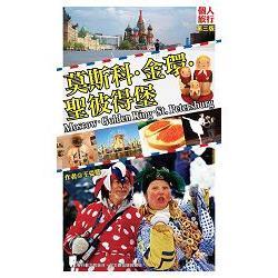 莫斯科.金環.聖彼得堡(第三版)