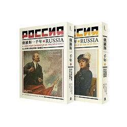 俄羅斯一千年(套書)