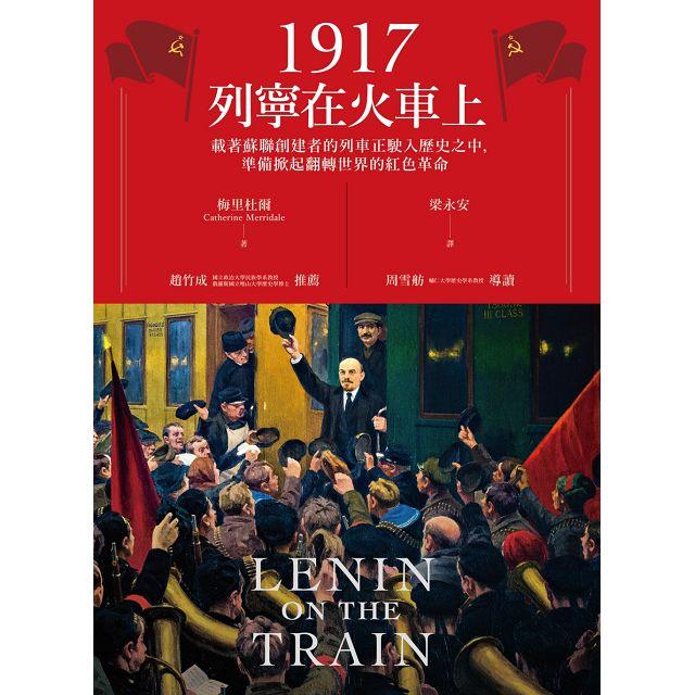 1917列寧在火車上:載著蘇聯創建者的列車正駛入歷史之中,準備掀起翻轉世界的紅色革命