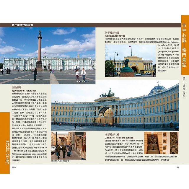 莫斯科‧金環‧聖彼得堡(新第五版)