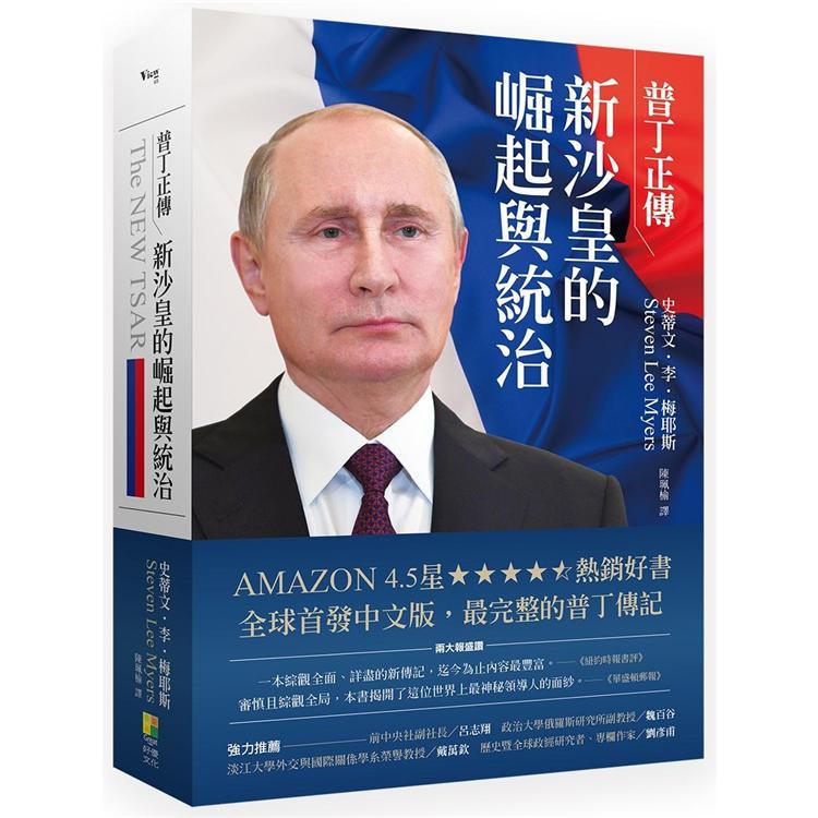 普丁正傳:新沙皇的崛起與統治