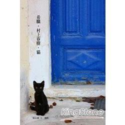 希臘.村上春樹‧貓