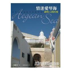 情迷愛琴海─神與人間的愛
