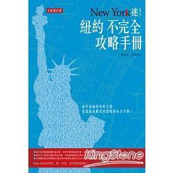 New York迷!紐約不完全攻略手冊