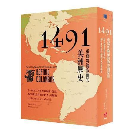 1491:重寫哥倫布前的美洲歷史