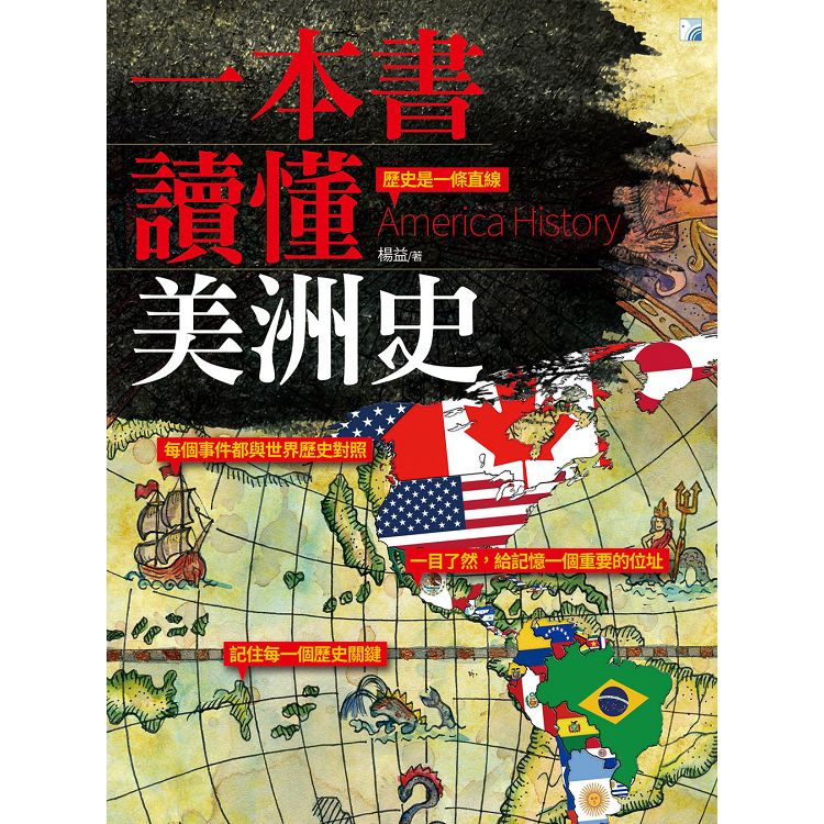 一本書讀懂美洲史
